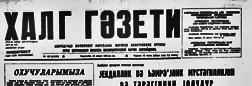 Baku Khalg Gazeti newspaper archives