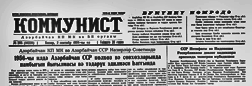 Baku Kommunist newspaper archives