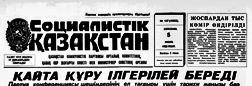 Almaty Egemendi Qazasqstan newspaper archives